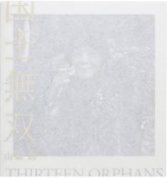 Tsutomu Yamagata: Thirteen Orphans.